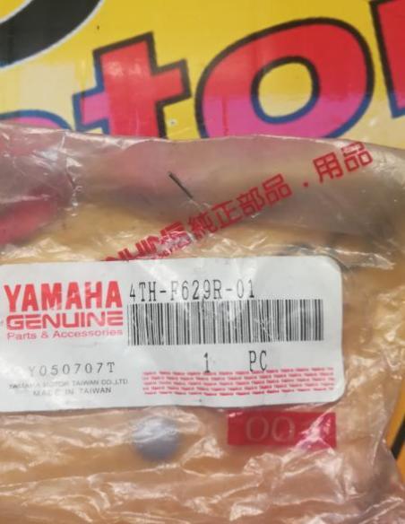 Recambio Yamaha (1)